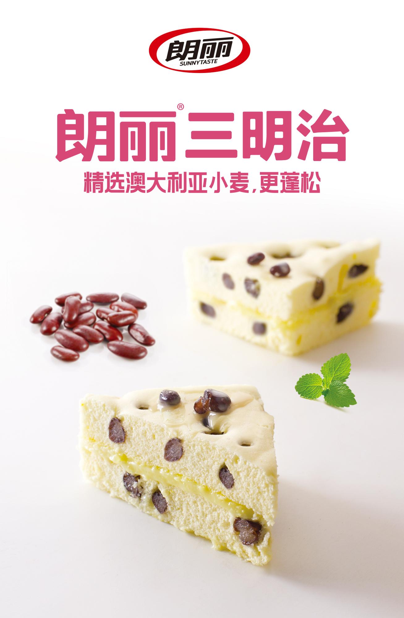 朗丽三明治海报.jpg