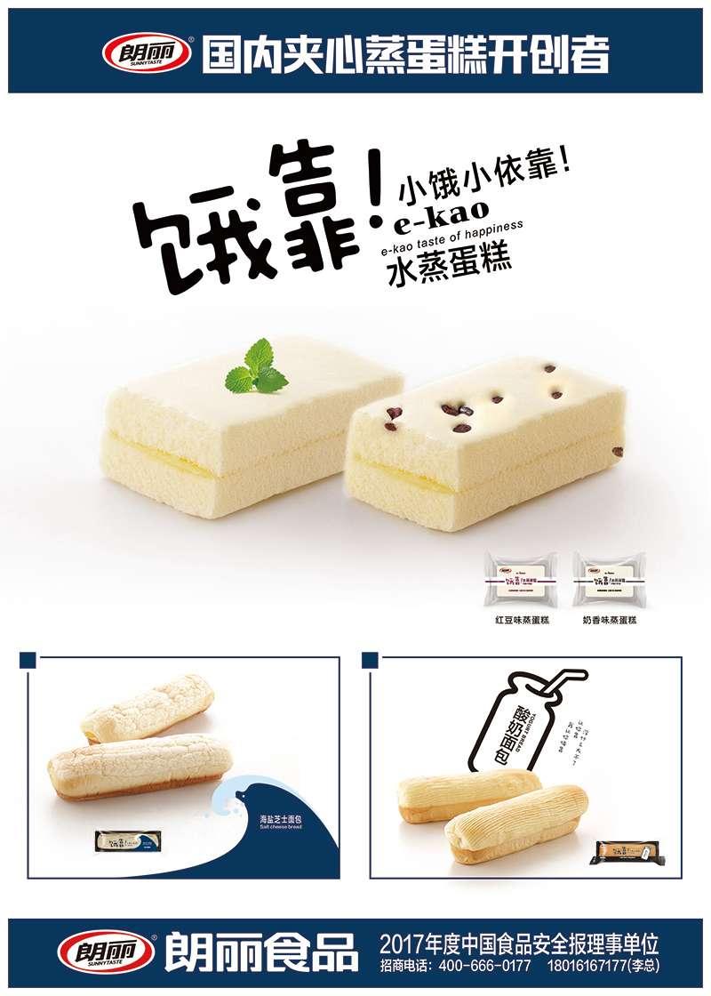 中国食品安全报350x490 - 副本.jpg