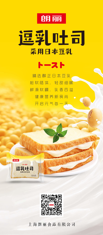 豆乳吐司海报-2.jpg