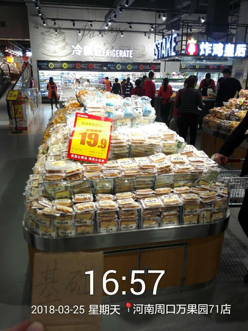 周口万果园71店.jpg